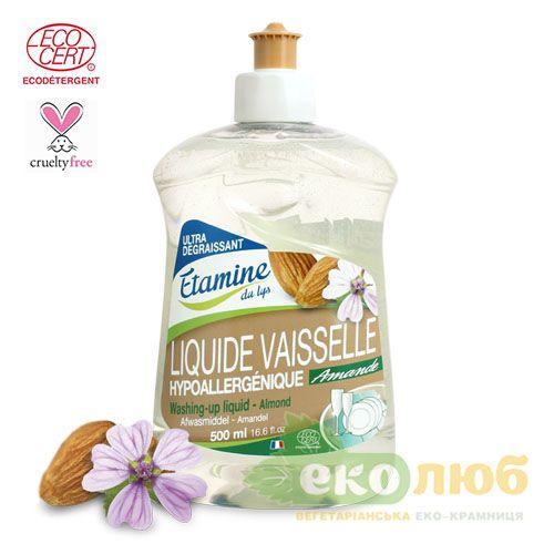 Средство для мытья посуды Миндаль Liquide Vaisselle Etamine du Lys