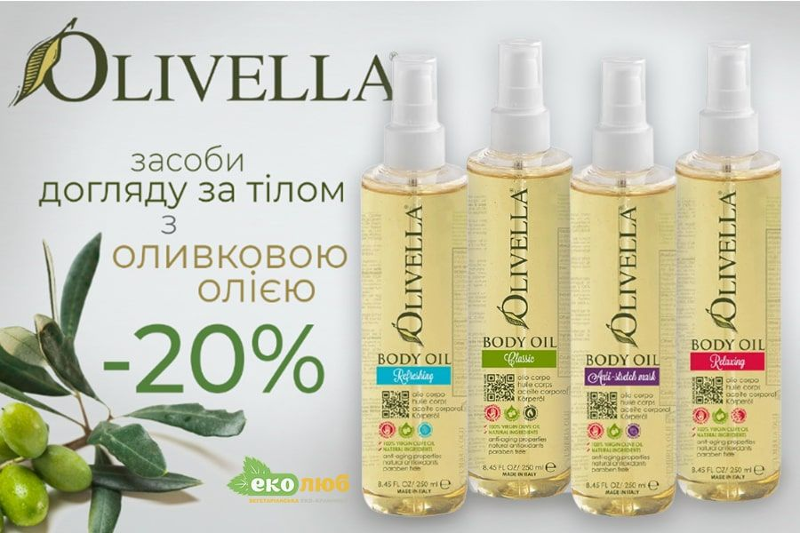 Предложение от Оливелла - скидка 20% на оливковые средства для ухода за кожей тела!