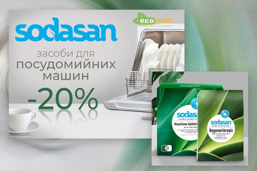 Акционные цены на средства Содасан для посудомоечных машин течение октября 2021