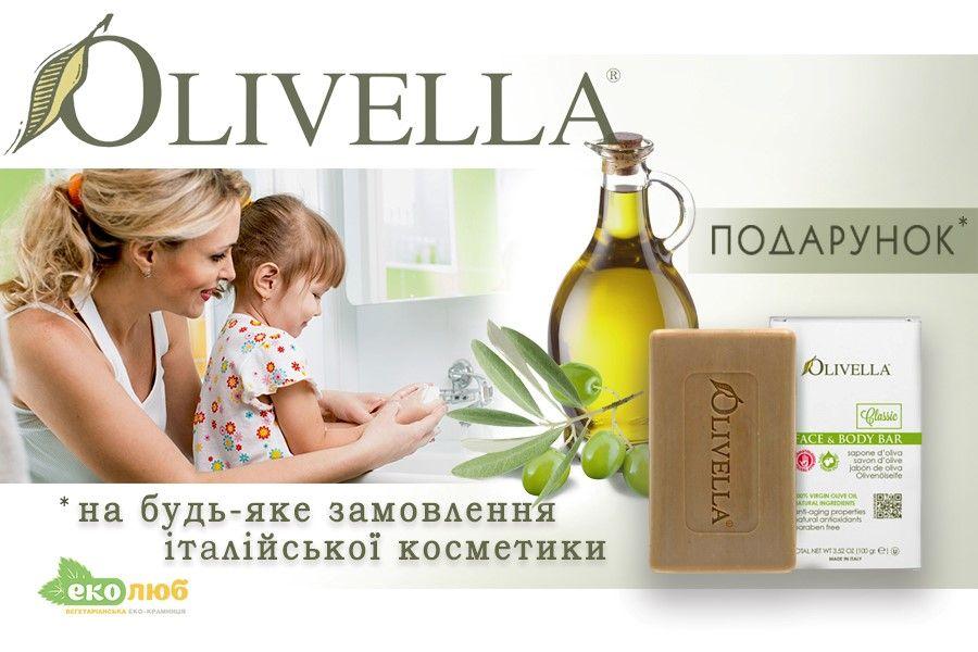 Мыло в подарок при покупке Olivella